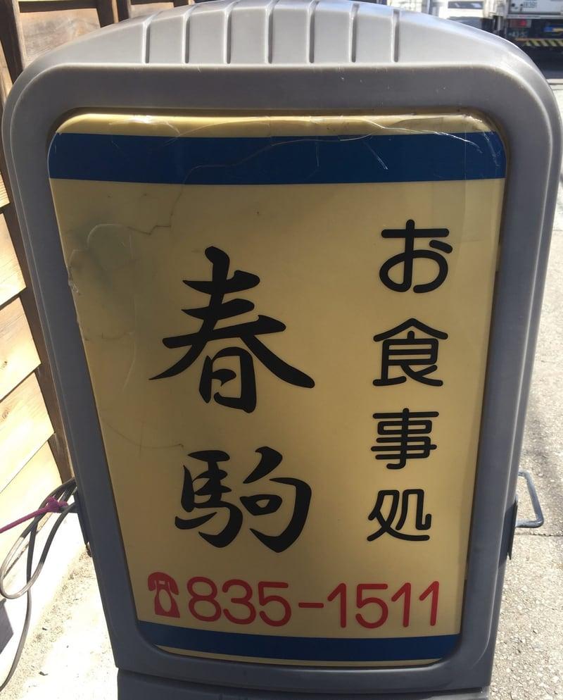 お食事処 春駒食堂 秋田市中通 看板