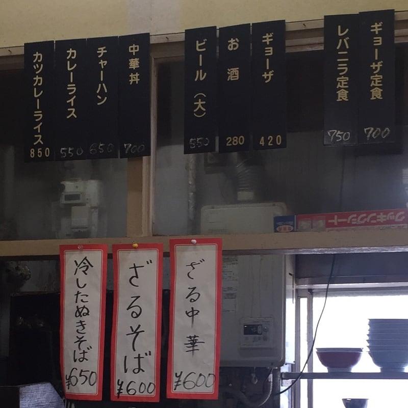 お食事処 春駒食堂 秋田市中通 メニュー