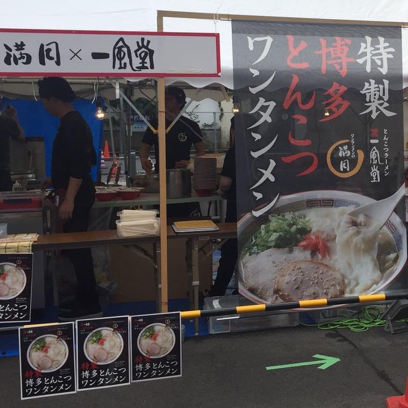 酒田のラーメンEXPO 2018 酒田市役所イベント広場 ワンタン麺の満月×一風堂