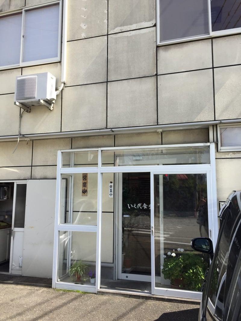 いく代食堂 秋田県大仙市大曲 外観