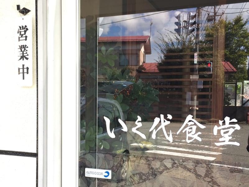 いく代食堂 秋田県大仙市大曲 入口