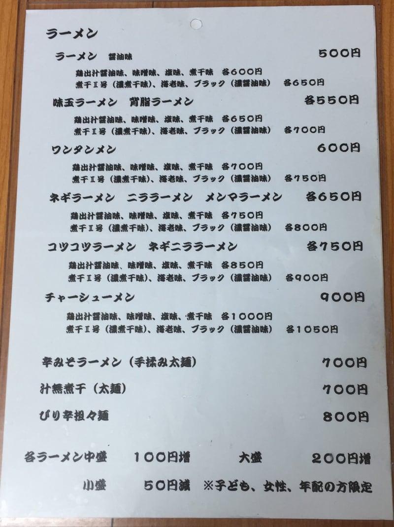 ラーメン陸王 秋田市川尻 メニュー