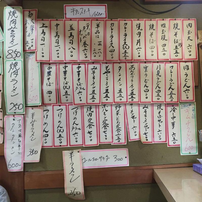 東寿司 秋田県横手市平鹿町 メニュー