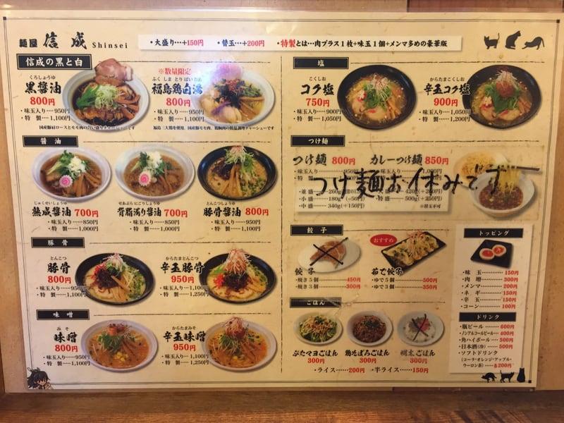 麺屋 信成 福島県郡山市 メニュー