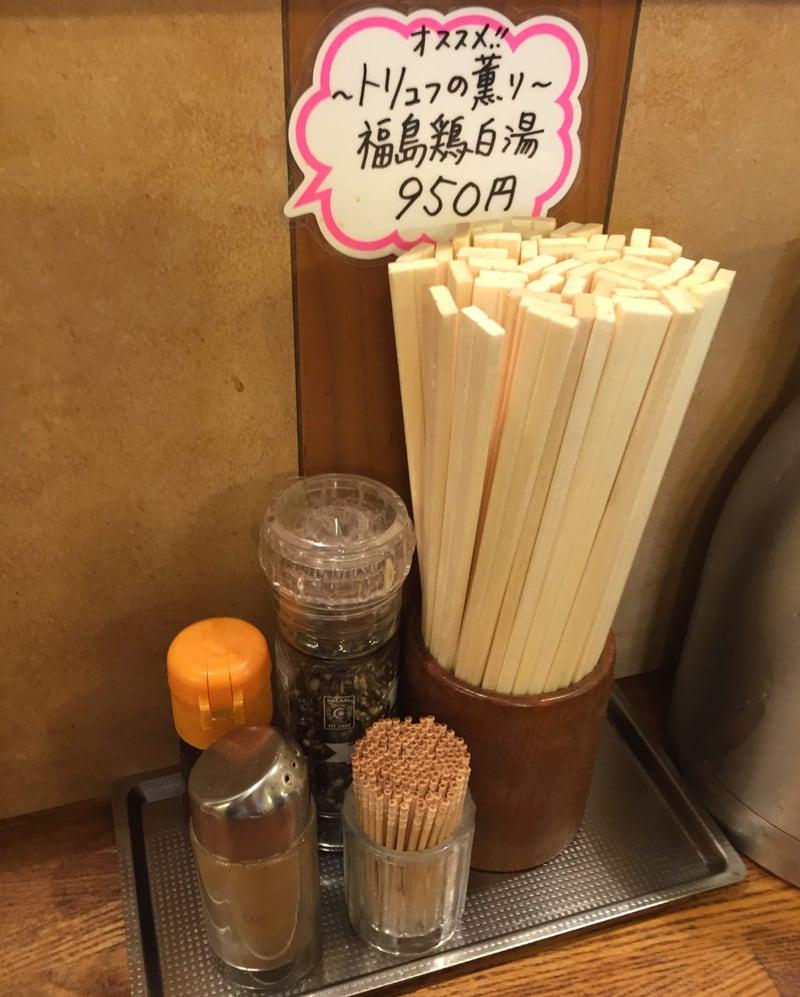 麺屋 信成 福島県郡山市 熟成醤油 味変 調味料