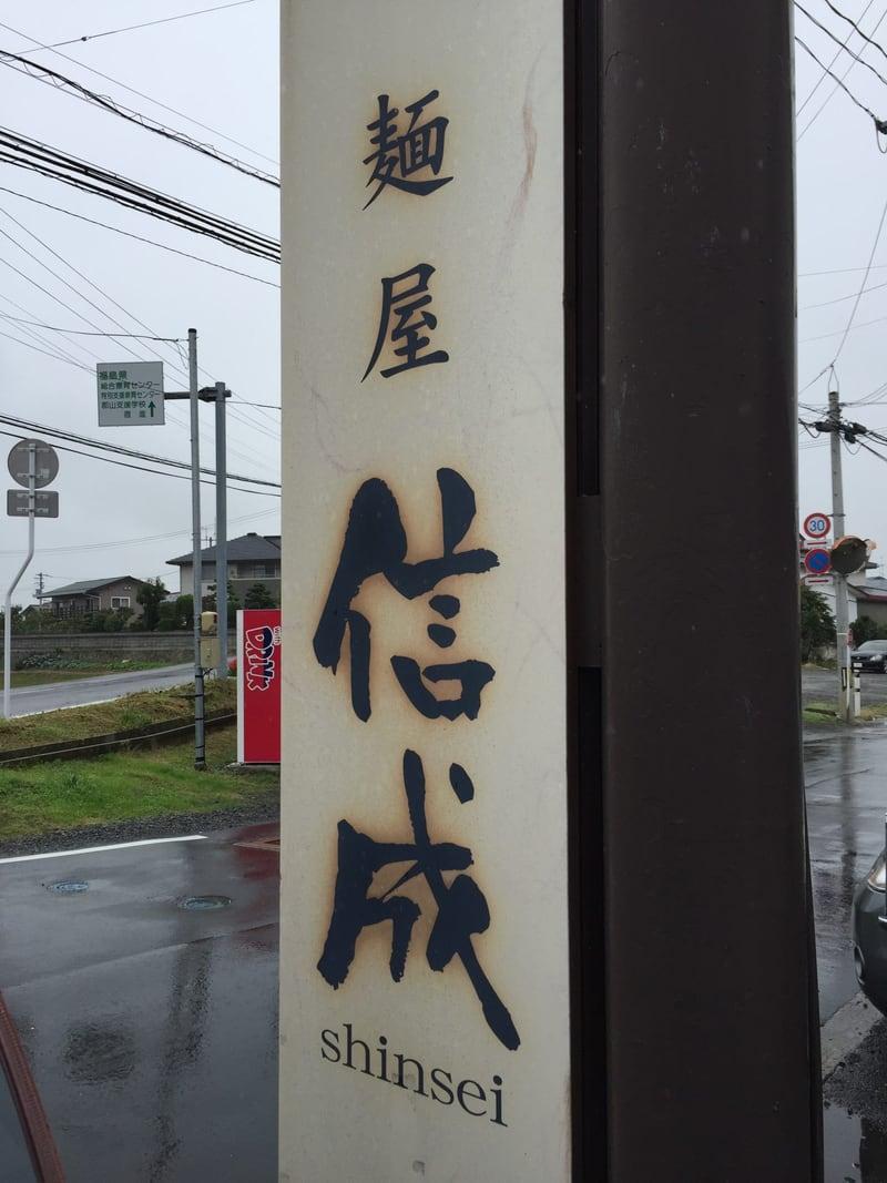 麺屋 信成 福島県郡山市 看板