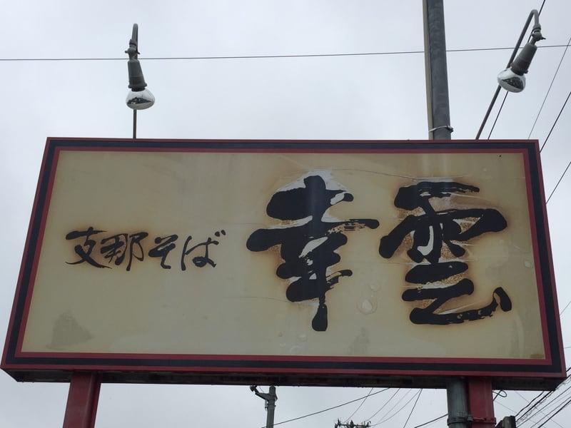 支那そば 幸雲(こううん) 福島県須賀川市 看板