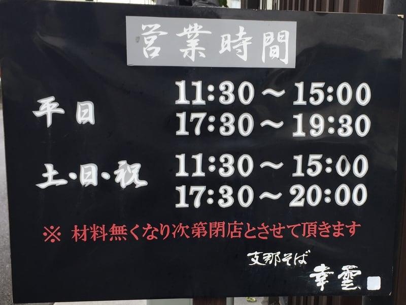 支那そば 幸雲(こううん) 福島県須賀川市 営業時間 営業案内 定休日