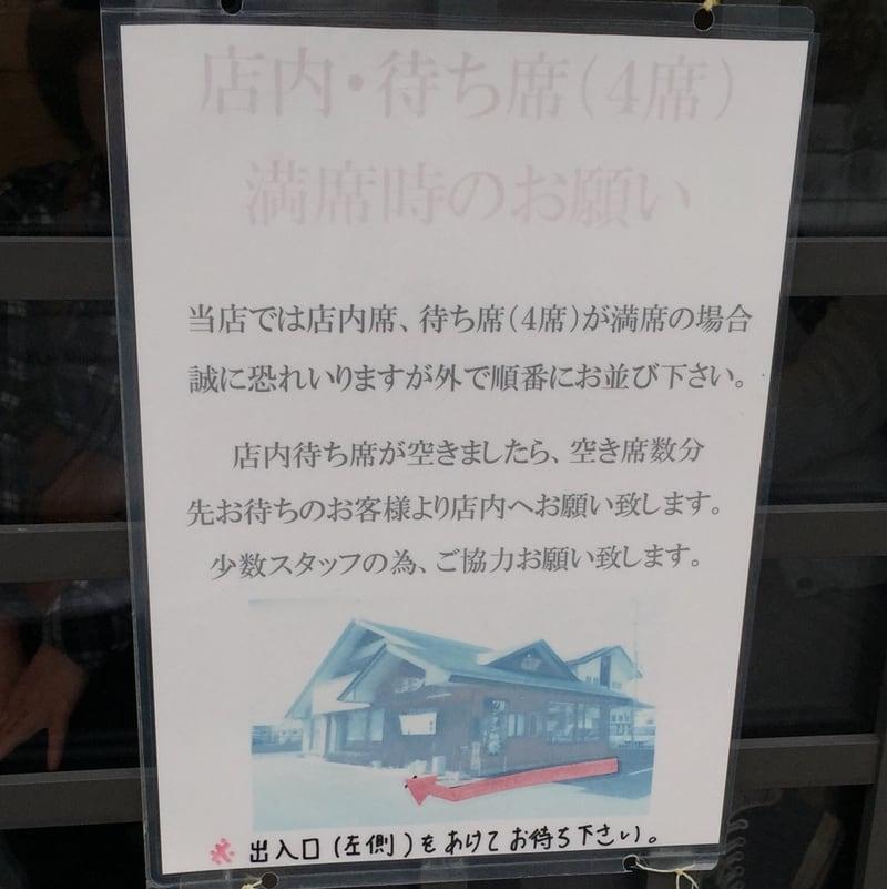 支那そば 幸雲(こううん) 福島県須賀川市 営業案内 並び方