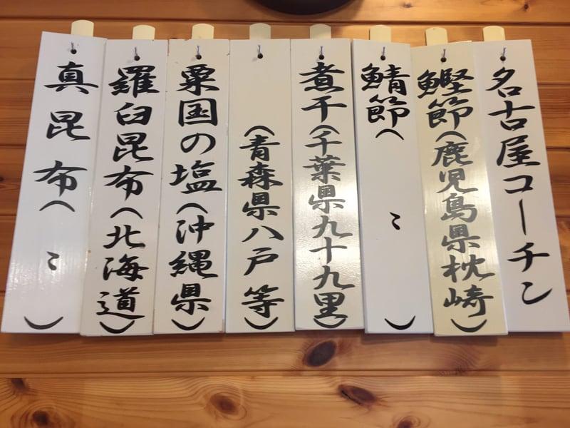 支那そば 幸雲(こううん) 福島県須賀川市 出汁素材