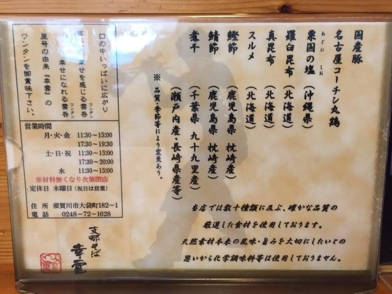 支那そば 幸雲(こううん) 福島県須賀川市 メニュー 営業時間 営業案内 定休日