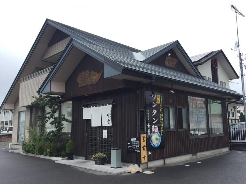 支那そば 幸雲(こううん) 福島県須賀川市 外観
