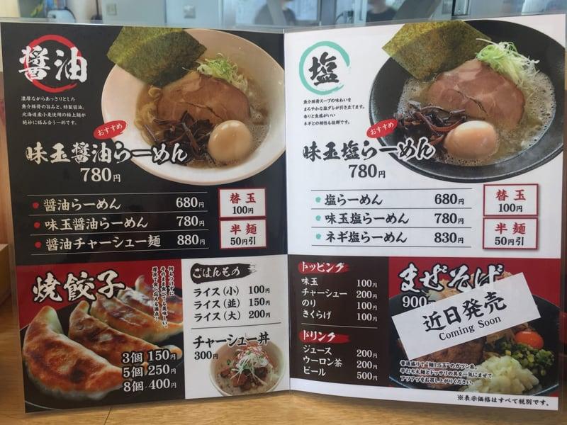 麺屋 北の雫 秋田市広面 メニュー