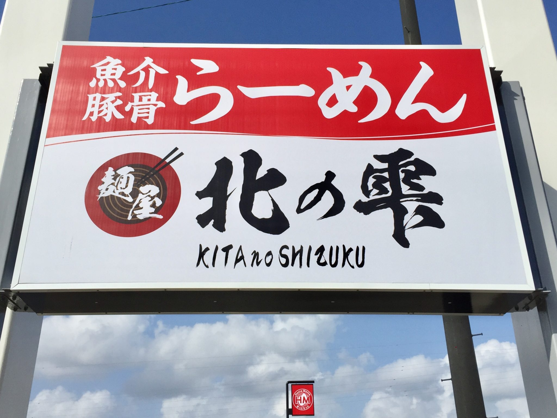 麺屋 北の雫 秋田市広面 看板
