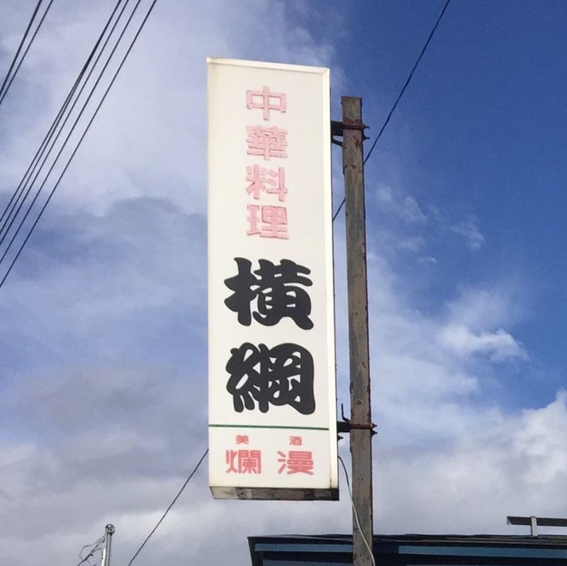 中華料理 横綱 秋田県雄勝郡羽後町 看板