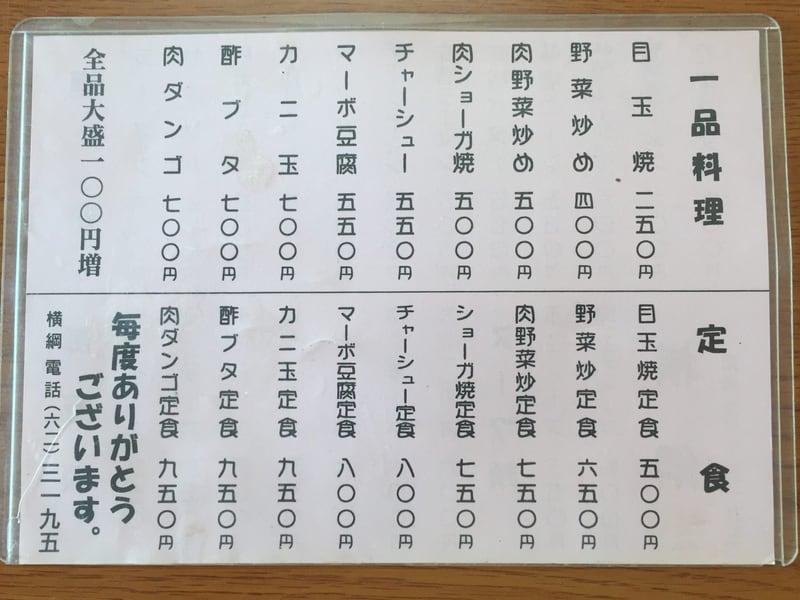 中華料理 横綱 秋田県雄勝郡羽後町 メニュー