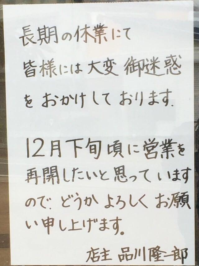 BASSOどりるまん商店 秋田県雄勝郡羽後町 休業中 営業再開