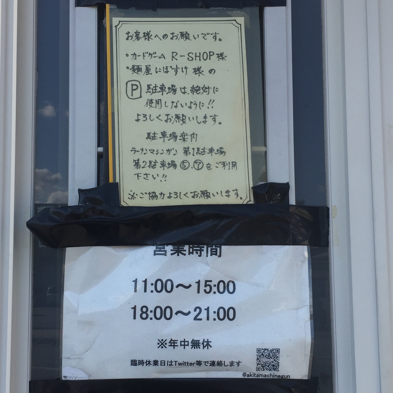 ラーメン マシンガン 秋田市広面 営業時間 営業案内 定休日 駐車場案内