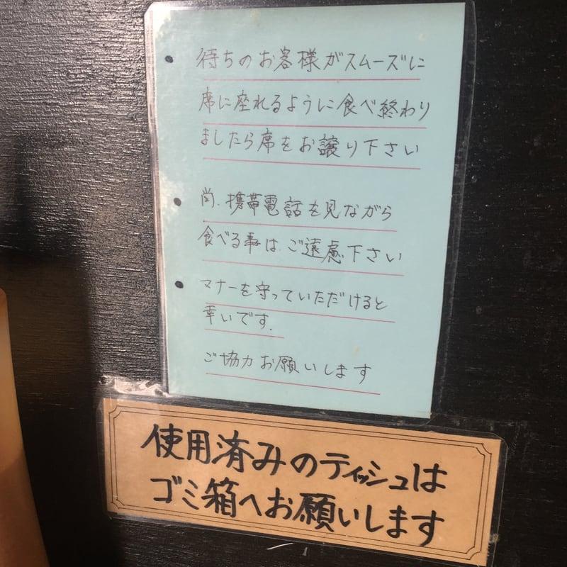 ラーメン マシンガン 秋田市広面 営業案内 注意書き