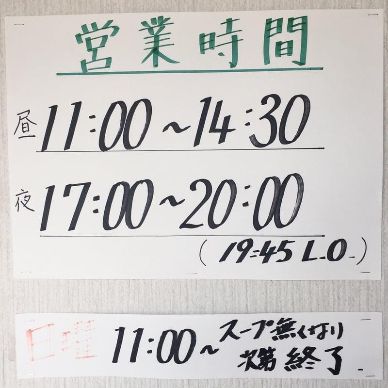 拉麺七海 らーめん七海 秋田市川尻 営業時間 営業案内