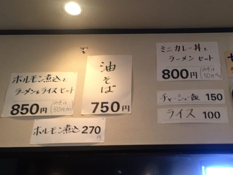 拉麺七海 らーめん七海 秋田市川尻 メニュー