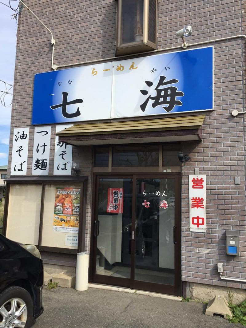 拉麺七海 らーめん七海 秋田市川尻 外観