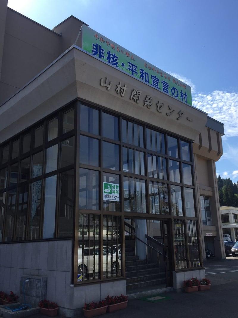 東成瀬村山村開発センター食堂 秋田県雄勝郡東成瀬山村 外観