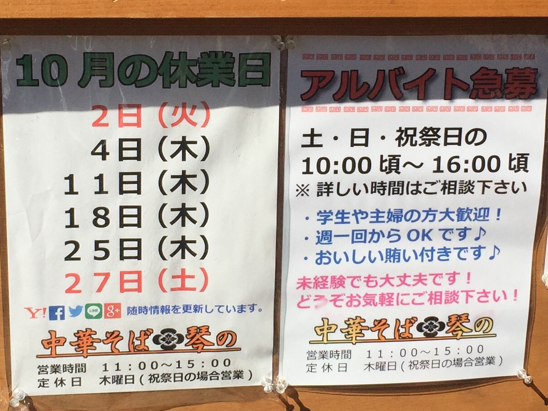 中華そば 琴の 山形県鶴岡市 営業時間 営業案内 定休日