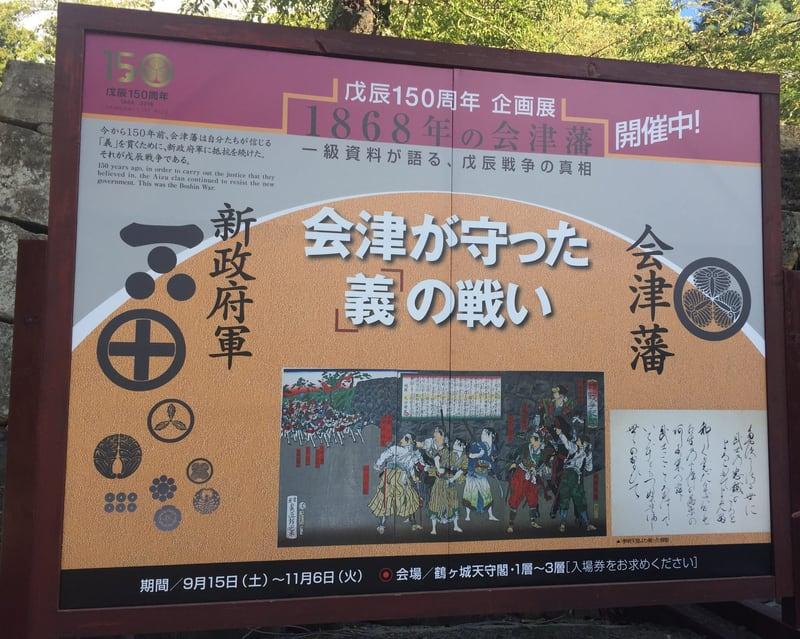 福島県会津若松市 鶴ヶ城 観光