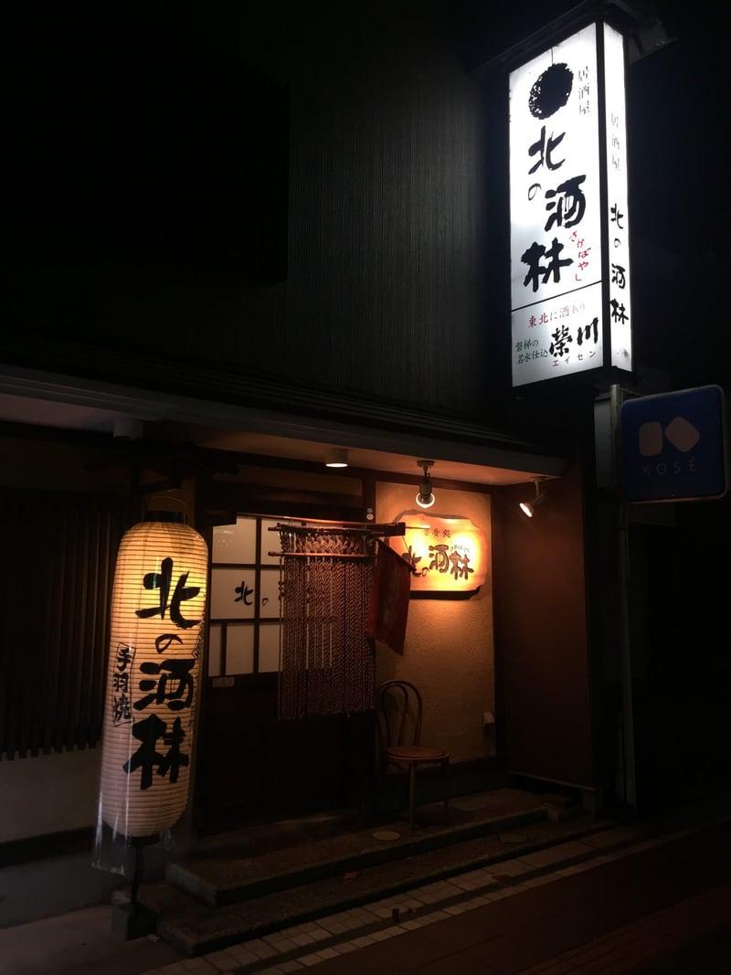 居酒屋 北の酒林 福島県会津若松市