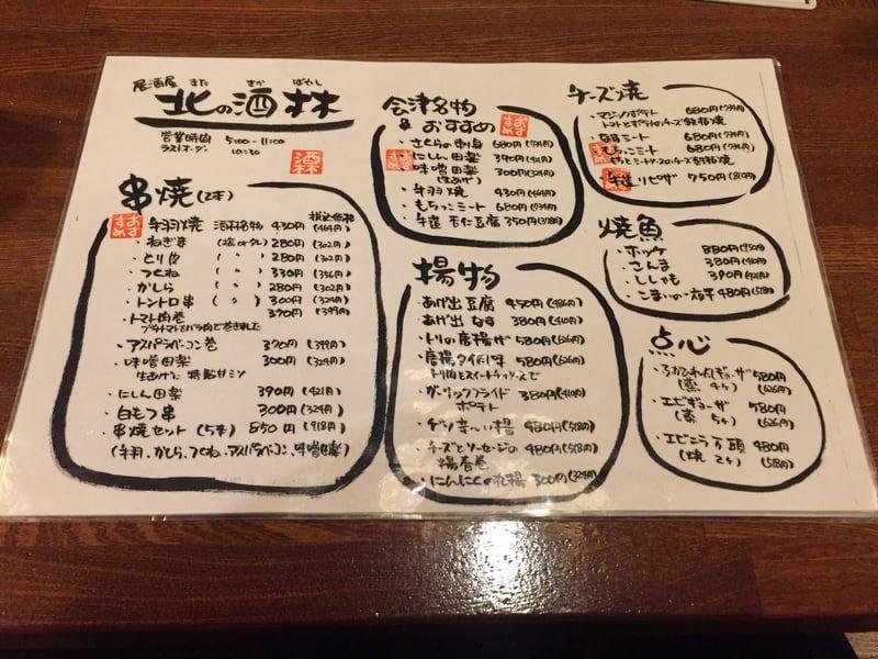 居酒屋 北の酒林 福島県会津若松市 メニュー