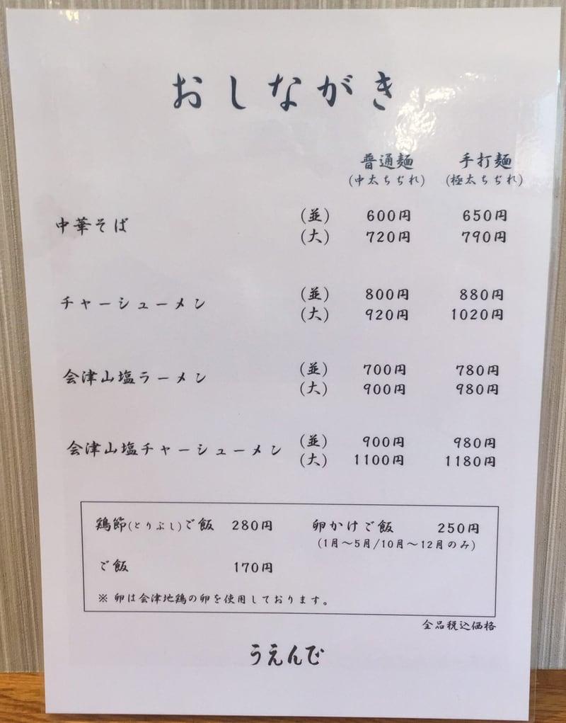 うえんで 福島県会津若松市 メニュー
