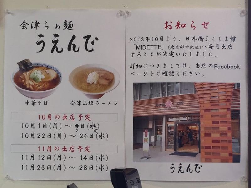うえんで 福島県会津若松市 営業案内 日本橋ふくしま館 MIDETTE 出店