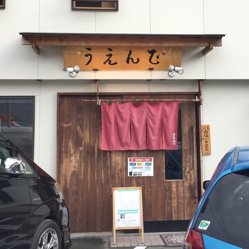 うえんで 福島県会津若松市 外観