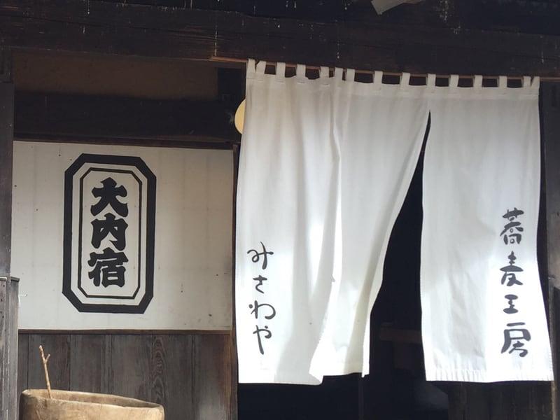 大内宿 三澤屋 福島県南会津郡下郷町 暖簾