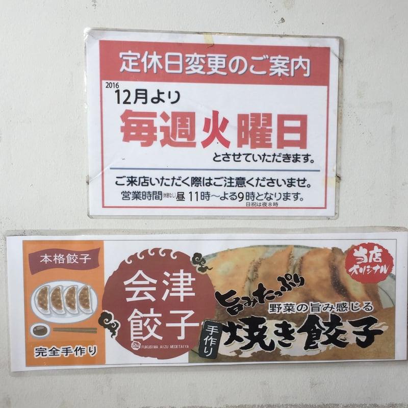 中華そば めでたいや 福島県会津若松市 営業時間 営業案内 定休日