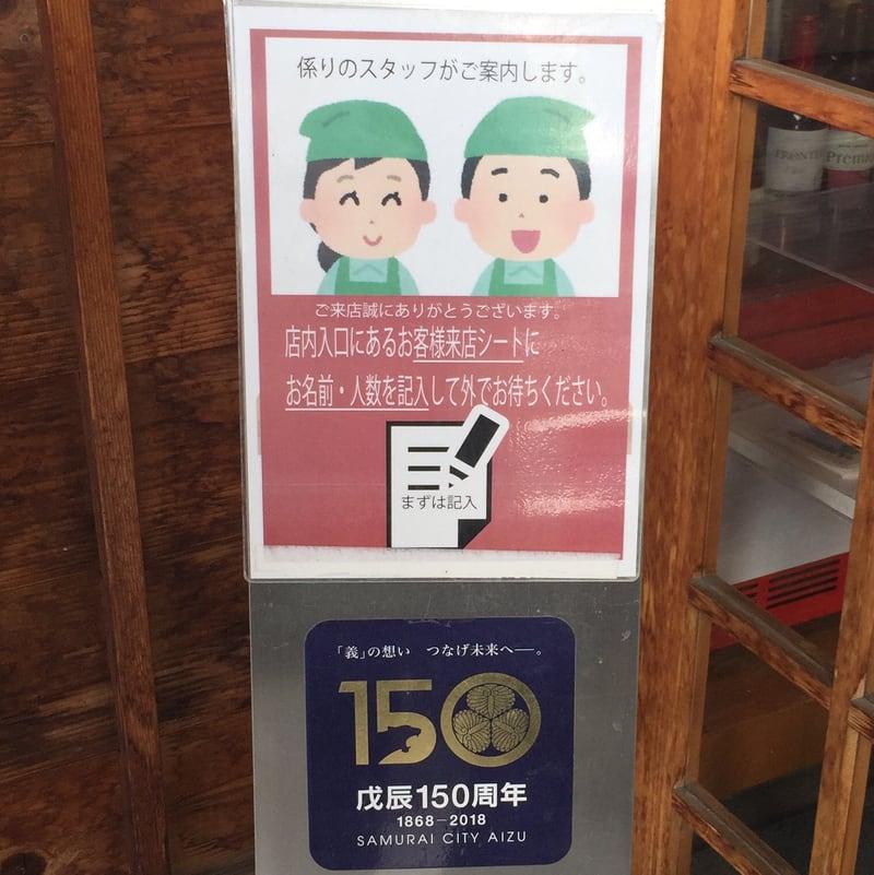 中華そば めでたいや 福島県会津若松市 営業案内