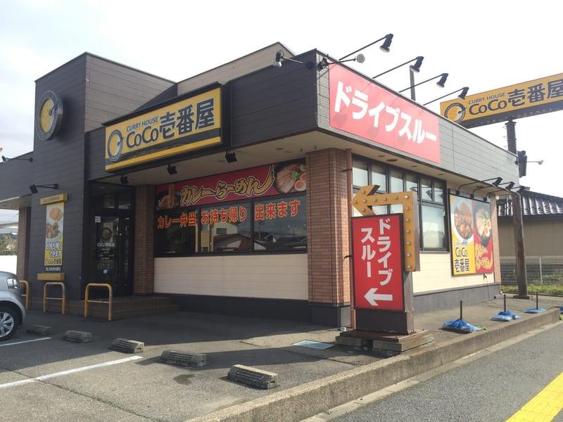 CoCo壱番屋 秋田土崎店 秋田市土崎 外観