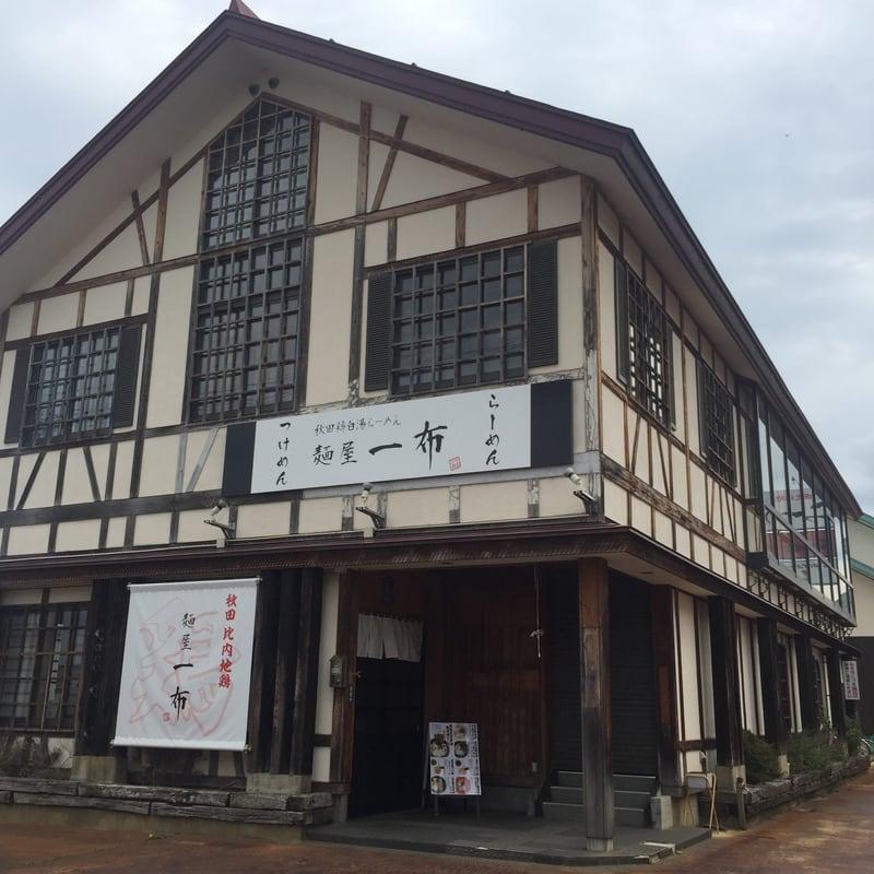 濃厚鶏白湯らーめん 麺屋 一布(いっぷ) 秋田県横手市 外観