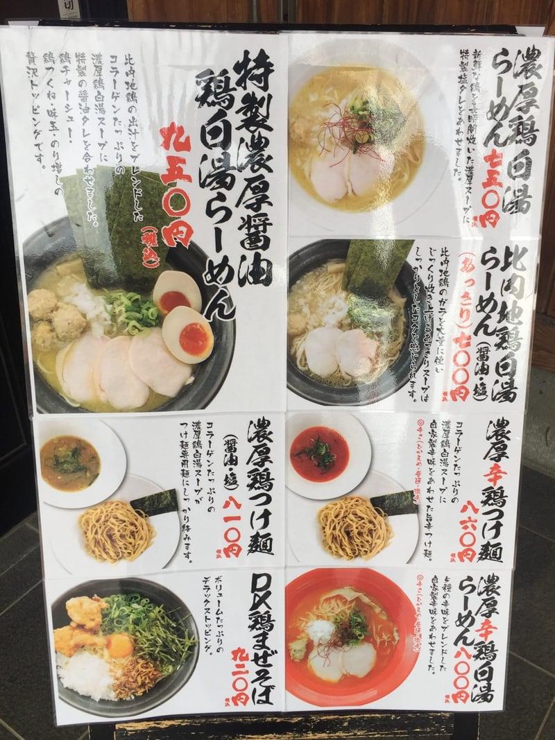 濃厚鶏白湯らーめん 麺屋 一布(いっぷ) 秋田県横手市 看板 メニュー
