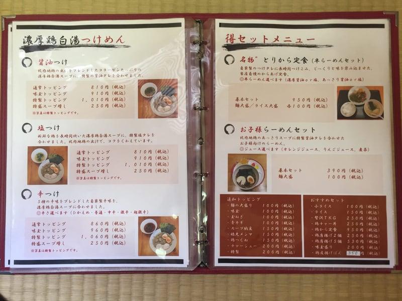 濃厚鶏白湯らーめん 麺屋 一布(いっぷ) 秋田県横手市 メニュー