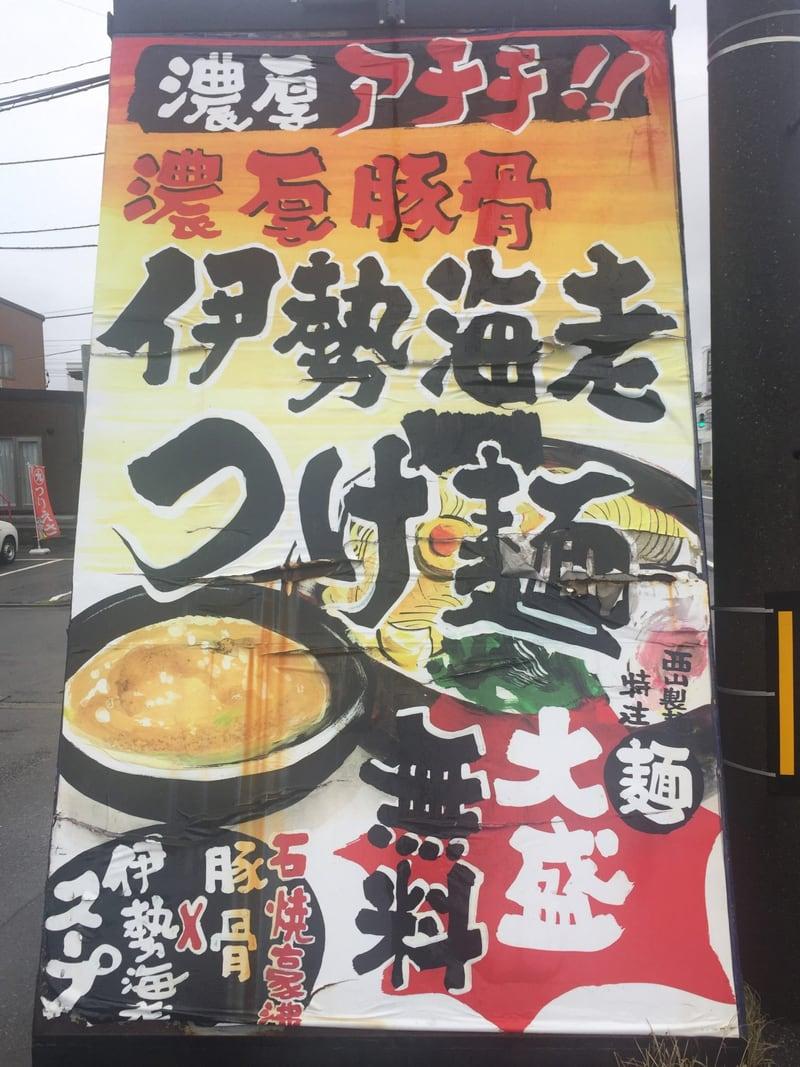 竹本商店 つけ麺開拓舎 土崎店 秋田市土崎 大盛無料 看板