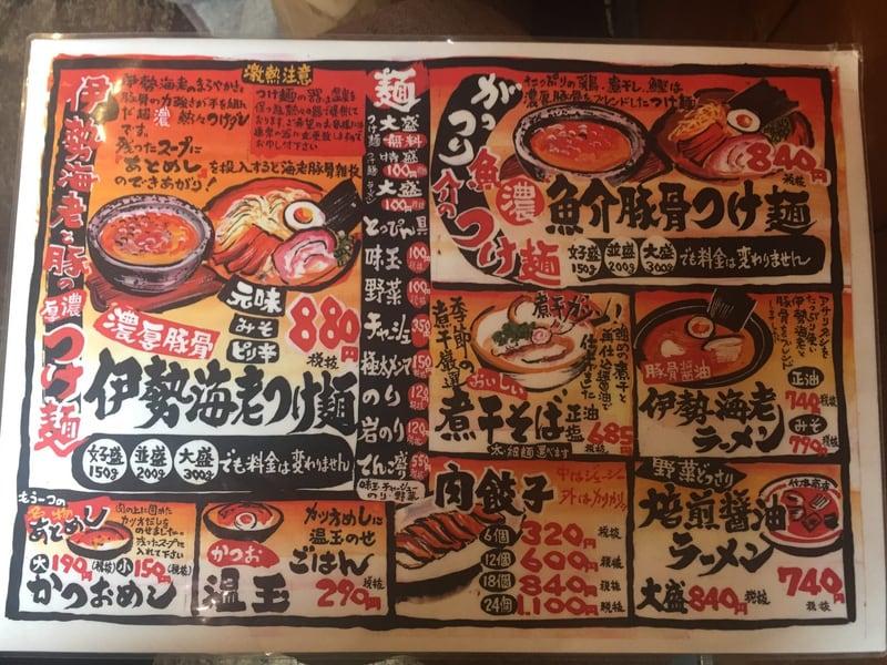 竹本商店 つけ麺開拓舎 土崎店 秋田市土崎 メニュー