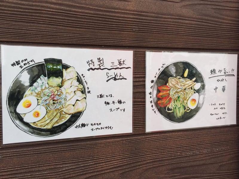 麺屋まるか守破離 秋田市泉 メニュー