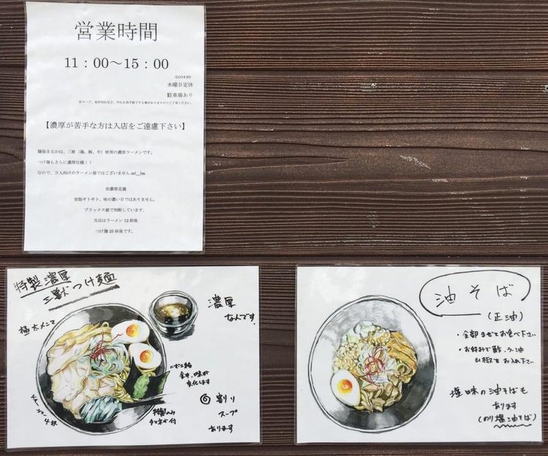 麺屋まるか守破離 秋田市泉 営業時間 営業案内 定休日 メニュー