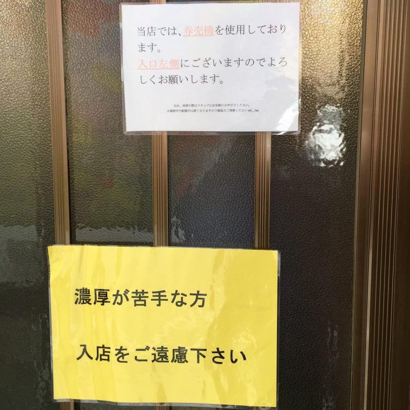 麺屋まるか守破離 秋田市泉 営業案内