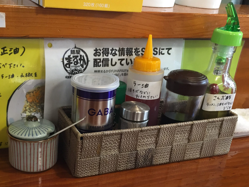 麺屋まるか守破離 秋田市泉 海苔塩油そば 味変 調味料