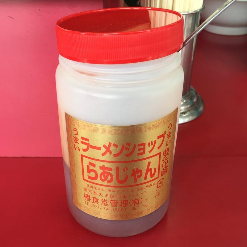 うまいうまいラーメンショップ湯田店 岩手県和賀郡西和賀町 ラーメン中 味変 調味料 らあじゃん