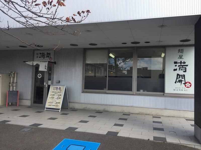 麺屋 満開 秋田市広面 外観