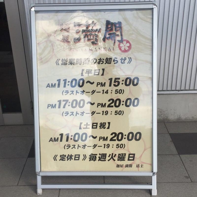 麺屋 満開 秋田市広面 営業時間 営業案内 定休日